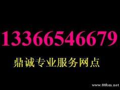 北京外星人售后查询 外星人专修点 戴尔售后